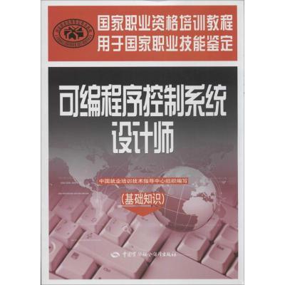 可编程序控制系统设计师 中国就业培训技术指导中心 编 专业科技 文轩网