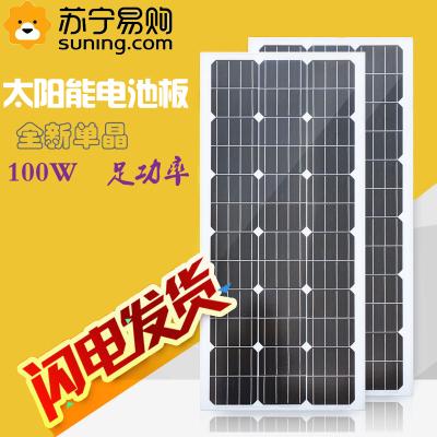 100W瓦单晶光伏板组件古达太阳能发电板可充12V伏蓄电池太阳能电池组件