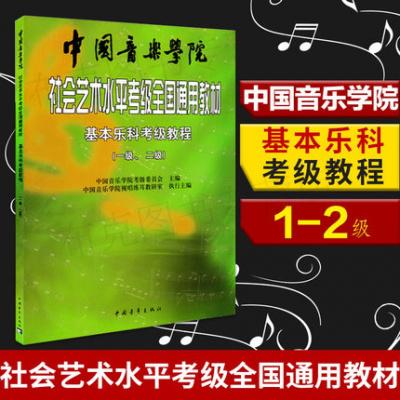 中國音樂學院 基本樂科考級教程1-2級 社會藝術水平考級全國通用教材考級教材教程 音樂教材書籍中國青年出版社一二級