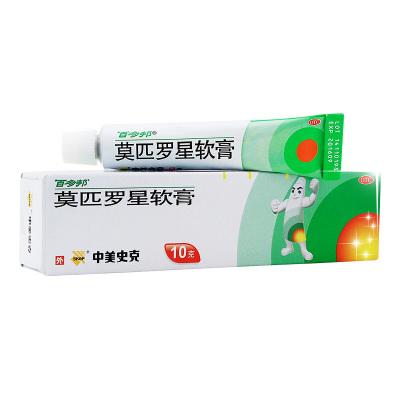 百多邦 莫匹羅星軟膏10g毛囊炎史克皮膚感染乳膏膿皰病藥膏濕疹