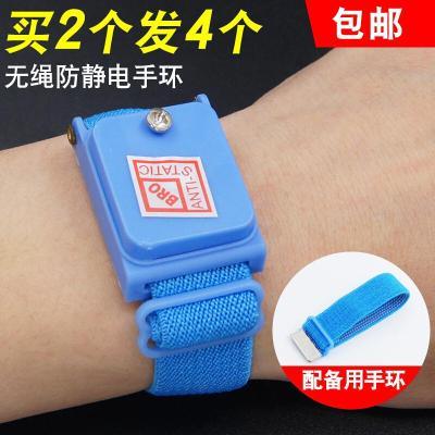 無線防靜電手環 人體靜電手環 防靜電手腕帶 無繩手腕帶 藍色無繩防靜電手環