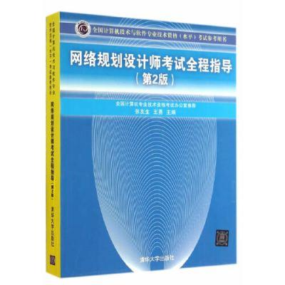 網絡規劃設計師考試全程指導(第2版)(全國計算機技術與軟件專業技術資格(水平)考?89