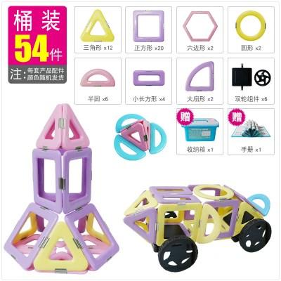 磁力片積木兒童吸鐵石磁性磁鐵3-6-8歲男孩女孩拼裝拼圖 54件桶裝
