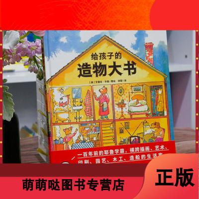 正版 給孩子的造物大書 諾貝爾新款長江少年兒童出版社科學館 心喜閱童書