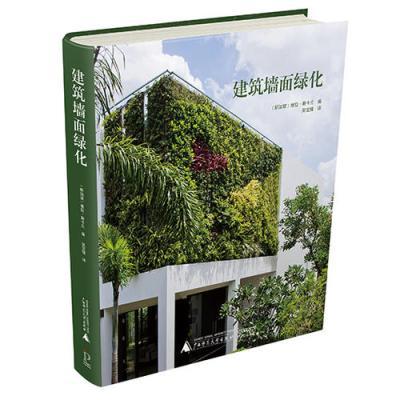 建筑墙面绿化