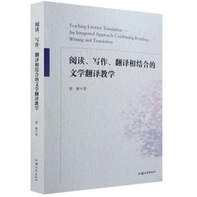 閱讀、寫作、翻譯相結合的文學翻譯教學