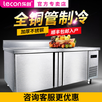 乐创(lecon)1.5米冷冻工作台 酒店厨房操作台商用保鲜冷藏冷冻双温柜卧式冷柜冰柜冰箱 不锈钢大容量水吧台奶茶店设备