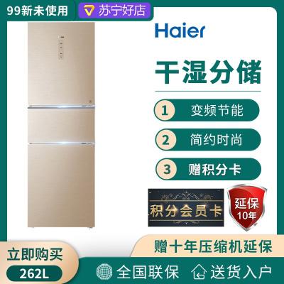 【官方直供样品】Haier/海尔BCD-262WDGG 262升 三门冰箱 干湿分储 彩晶香槟金风冷全温区变温