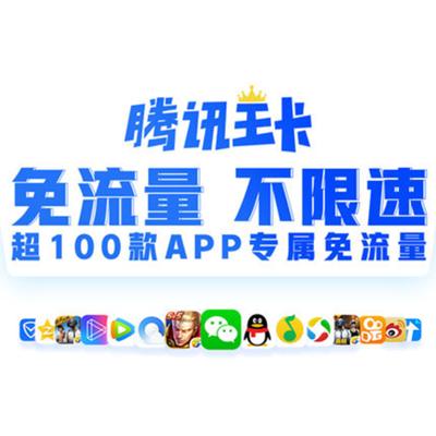 2019年全新中国联通腾讯大王卡4g不限速无限流量手机卡学生可用三切卡上网卡全国免费送可二次办理日租卡