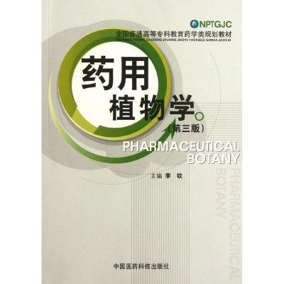 正版 药用植物学(第三版)(*普通高等专科教育药学类规划教材) 李钦 中国医药科技出版社 9787506754446 书