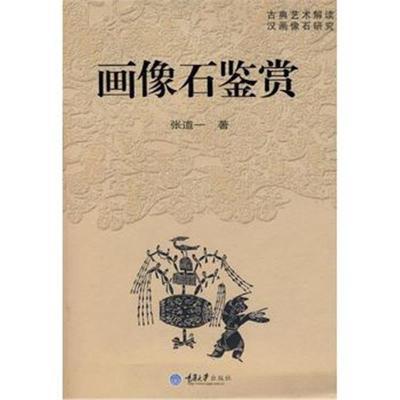 画像石鉴赏(汉画研究系列)张道一9787562445432重庆大学出版社