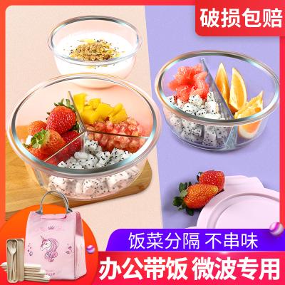 欣美雅(Xinmeiya)上班族微波炉加热玻璃饭盒分隔型带饭保温便当盒大容量餐盒水果碗