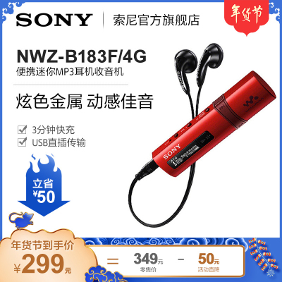 Sony/索尼NWZ-B183F 4G MP3播放器便携迷你运动跑步MP3耳机收音机 红色
