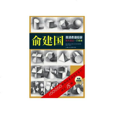 俞建國高清素描臨摹單片組合·幾何體