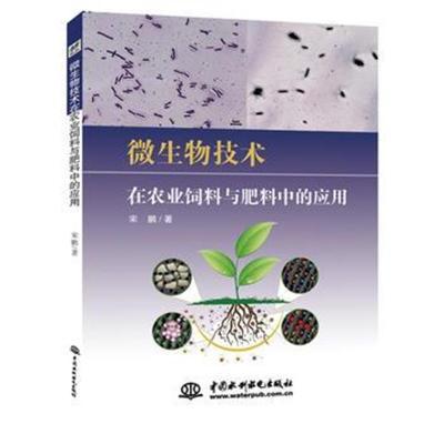 正版書籍 微生物技術在農業飼料與肥料中的應用 9787517066859 水利水電出