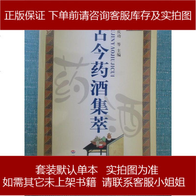 【手成新】古今藥酒集萃_邢慶功等主編 邢慶功等 濟南:濟南出版社 9787807105091
