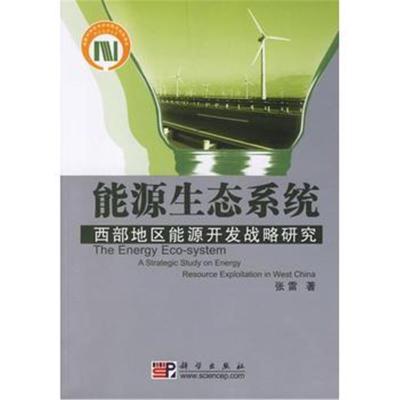 能源生態系統:西部地區能源開發戰略研究張雷9787030181756科學出版社