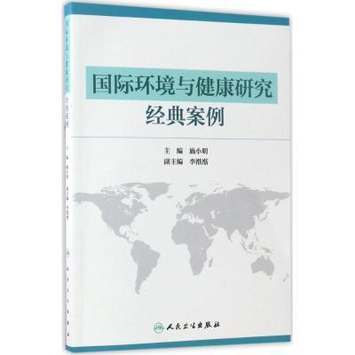WX1國際環境與健康研究經典案例