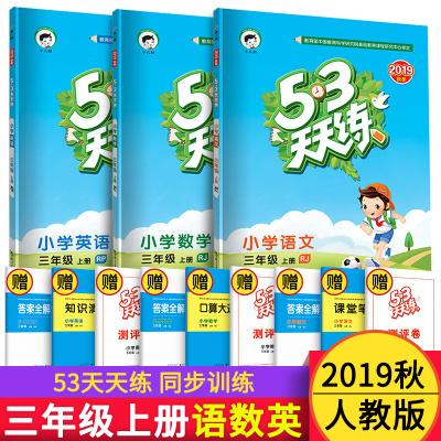 53天天練三年級上冊語文數學英語全套2020人教版 5+3小學3年級上學期同步試卷隨堂練習冊一課一練小兒郎5.3知識清單