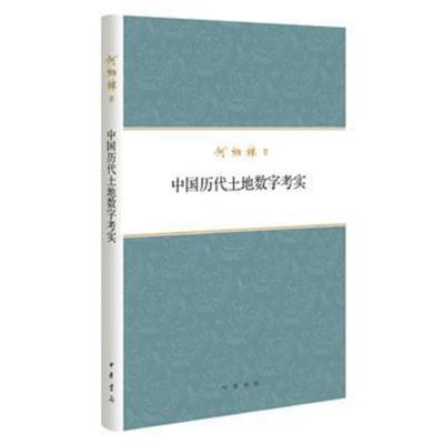 全新正版 中國歷代土地數字考實(何炳棣著作集)