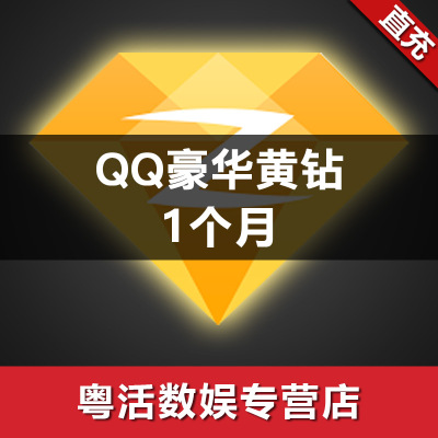 騰訊QQ豪華黃鉆 月卡 QQ豪華黃鉆 QQ豪華黃鉆1個月 1個月豪華黃鉆 可查可續 自動充值