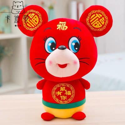 【品质优选】2020年鼠年吉祥物公仔毛绒玩具爱唐装小老鼠布娃娃玩偶新年猫太子 红色鼠你有福