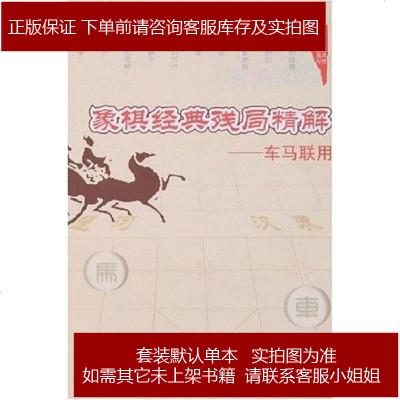 象棋经典残局精解-车马联用 崔鸿传 北京世图 9787506288064