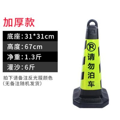 塑料路錐方錐交通反光錐警示柱隔離墩路障雪糕筒禁止停車請勿泊車 加厚款-請勿泊車