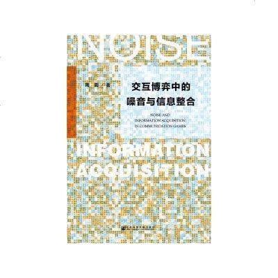 1005交互博弈中的噪音与信息整合