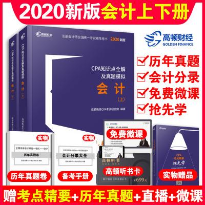 高頓財經 2020版cpa知識點全解及真題模擬 會計 輔導教材大藍本 備考2020年注冊會計師贈CPA網課真