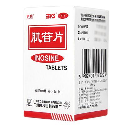 白云山 僑光 肌苷片100片用于急、慢性肝炎的輔助治療