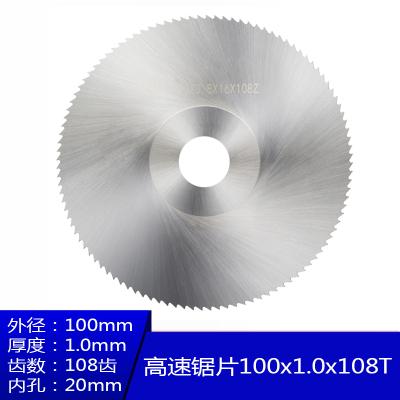 HSS高速鋼木工鋸片角磨機切割機細齒鋼鋸片臺鋸切割圓鋸片 高速鋼鋸片100*1.0*108T(內孔20