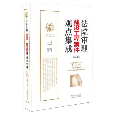 930法院審理建設工程案件觀點集成(第二版)·法院審理案件觀點集成叢書