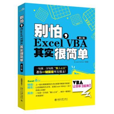 別怕,Excel VBA其實很簡單(第2版)