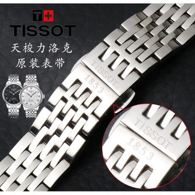 適用于天梭1853力洛克原裝手表帶鋼帶 男T41實心精鋼蝴蝶扣弧口表鏈19mm
