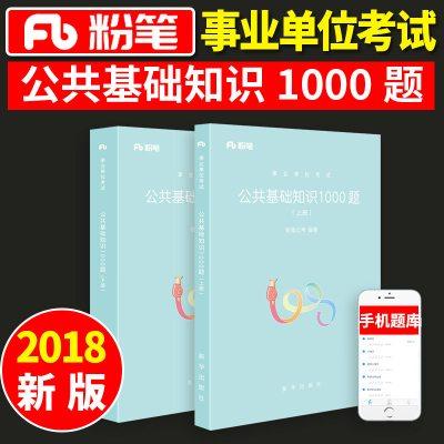 粉笔公考 事业单位考试 公共基础知识1000题(上下册)