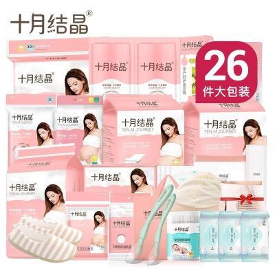 十月結晶【26件大包裝】入院待產包全套 孕產婦衛生巾媽咪月子產前產后用品