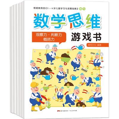 儿童数学思维训练游戏书 幼儿园数学启蒙早教3-4-5-6岁阶梯数学逻辑益智力潜能开发大中班教材观察判断概括推理力知觉训练