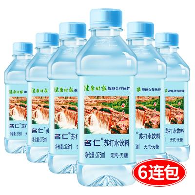 名仁苏打水饮料弱碱性水矿泉纯净饮用水整箱批发375ml*6瓶