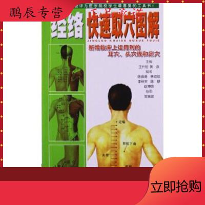 經絡快速取解 黃泳 廣東科技出版社 9787535956828