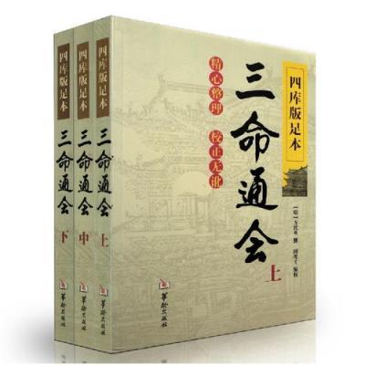四库版足本三命通会(上中下)[精选套装]