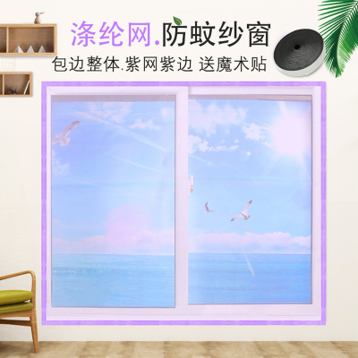 納米網自由裁剪尺寸紗窗夏季防蚊蠅自粘型換窗紗網可定做送魔術貼 包邊縫貼.滌綸紫網紫邊 150x120cm