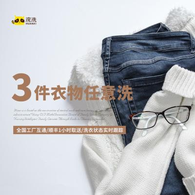 三件衣物/鞋任意組合清洗服務 多重消毒殺菌 專業干洗水洗 標準去漬養護 免費取送