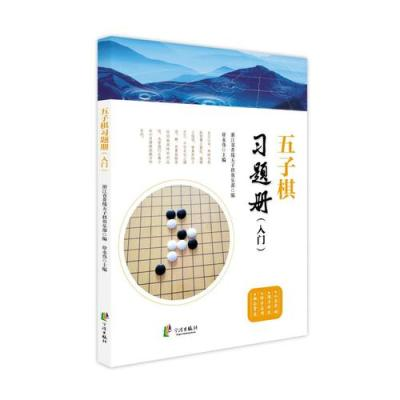 五子棋習題冊(入門)