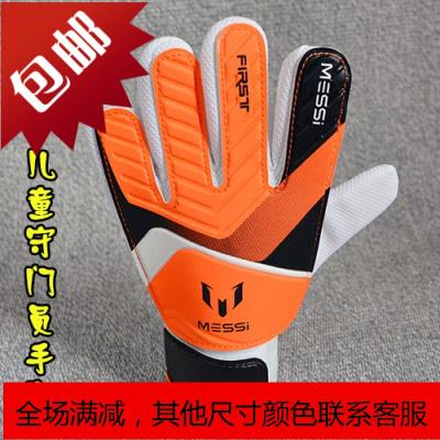 Messi儿童守员手套 少儿守员手套 足球守员将龙手套