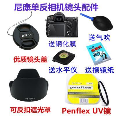 尼康D750 D7500 D7200 D7100相機配件18-140mm遮光罩+UV鏡+鏡頭蓋 單買67mmUV鏡 其他