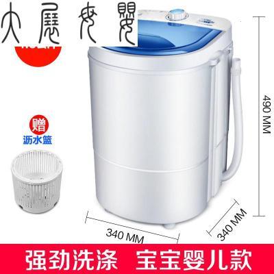 甩干桶的洗衣機一體宿舍電動出租滾筒式幼兒家電一個人污漬 普通單旋款白