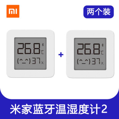 小米 米家藍牙溫濕度計2 嬰兒房間高精度傳感器 超長續航 聯動智能設備 溫濕度計 室溫計溫度表(二只裝)