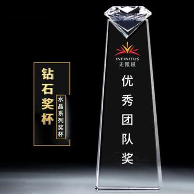 新款钻石水晶奖杯创意颁奖商务礼品奖品奖杯刻字 小号