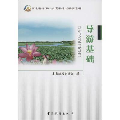 正版 导游基础 无 中国旅游出版社 9787503250019 书籍